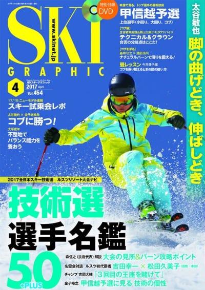 月刊スキーグラフィック 2017年4月号