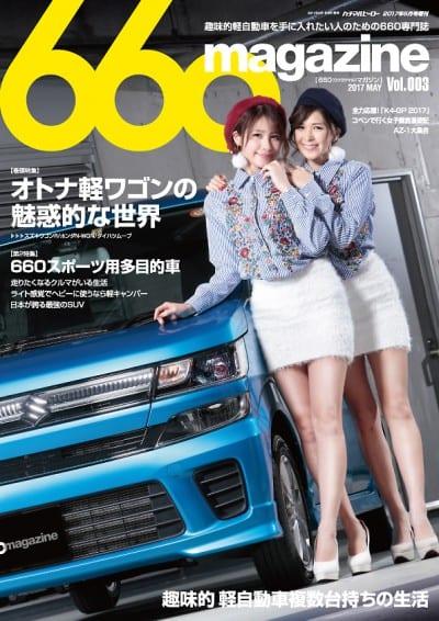 660magazine 2017年 5月号 vol.003