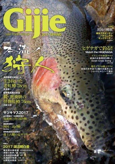 Gijie 2017 春号