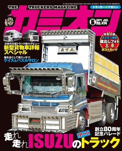 カミオン 2017年 6月号 vol.414