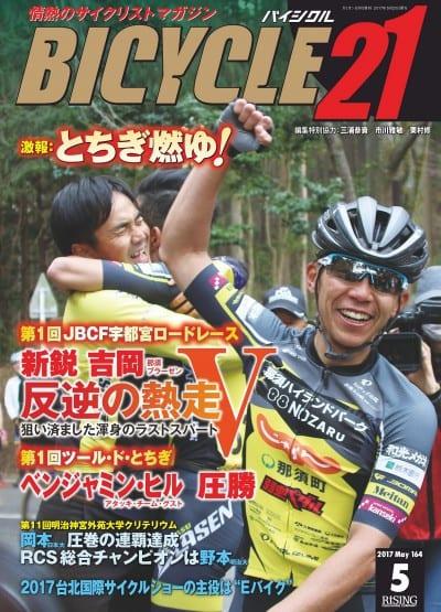 BICYCLE21 2017年5月号