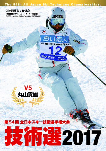 スキーグラフィックDVD  技術選2017