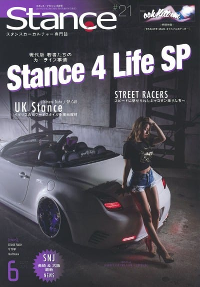 スタンスマガジン2017年 6月号#21