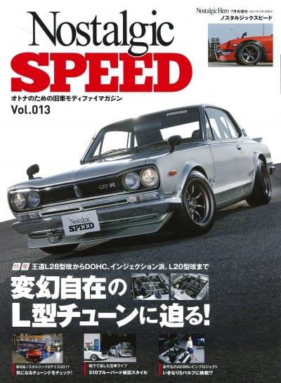 Nostalgic SPEED 2017年7月号 vol.013