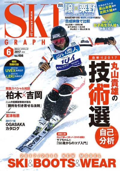 月刊スキーグラフィック 2017年6月号