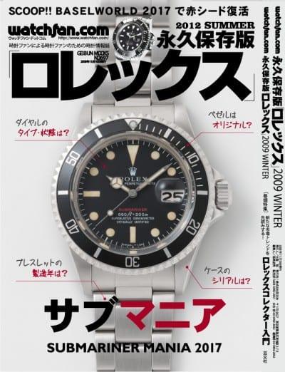 watchfan.com 永久保存版 ロレックス 2017 Summer