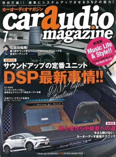 car audio magazine 2017年7月号