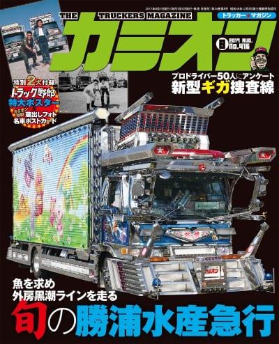 カミオン 2017年 8月号 vol.416