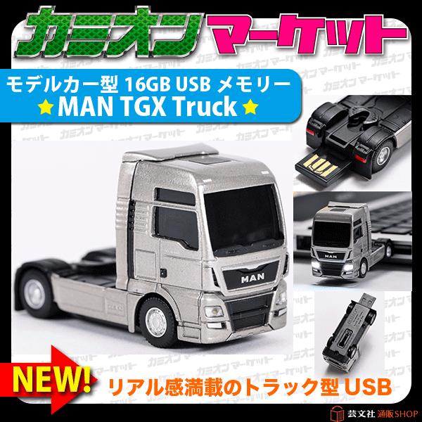 camion_item_usb