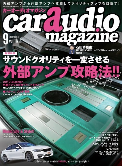 car audio magazine 2017年9月号