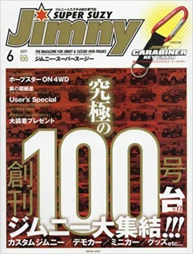 Jimny ジムニースーパースージー 2017年6月号 No.100