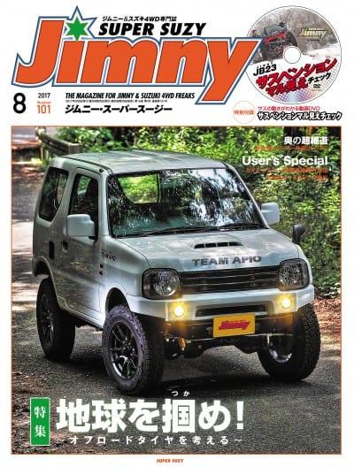 Jimny ジムニースーパースージー 2017年8月号 No.101