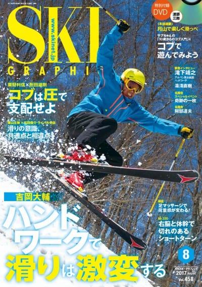 月刊スキーグラフィック 2017年8月号