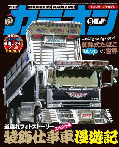 カミオン 2017年 9月号 vol.417