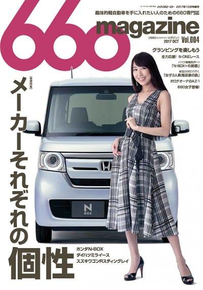 660magazine 2017年 10月号 vol.004