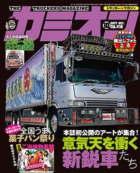 カミオン 2017年 10月号 vol.418