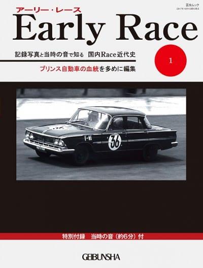 Early Race
