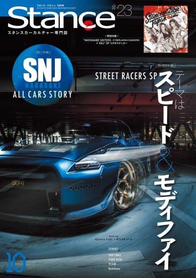 スタンスマガジン2017年 10月号#23