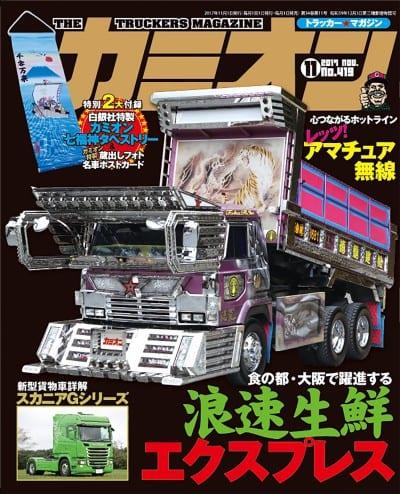 カミオン 2017年 11月号 vol.419