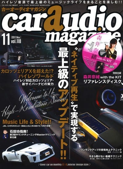 car audio magazine 2017年11月号