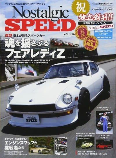 Nostalgic SPEED 2018年11月号 vol.014