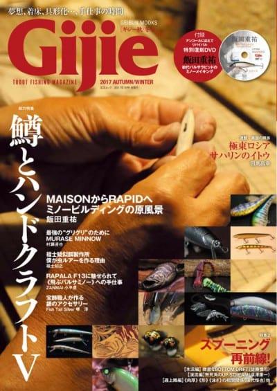 Gijie 2017 秋・冬号