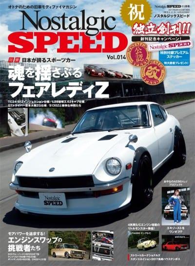 Nostalgic SPEED 2017年11月号 vol.014