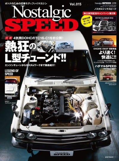 Nostalgic SPEED 2018年2月号 vol.015