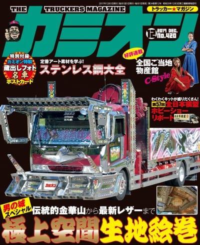 カミオン 2017年 12月号 vol.420