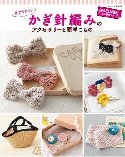 必ず作れる! かぎ針編みのアクセサリーと簡単こもの