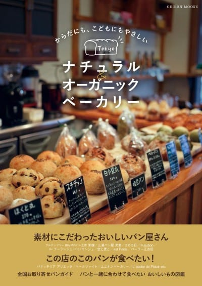 からだにも、こどもにもやさしい Tokyo ナチュラル&オーガニック ベーカリー