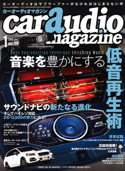 car audio magazine 2018年1月号