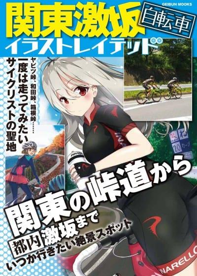 関東激坂自転車イラストレイテッド
