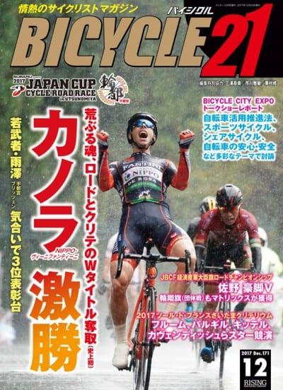 BICYCLE21 2017年12月号