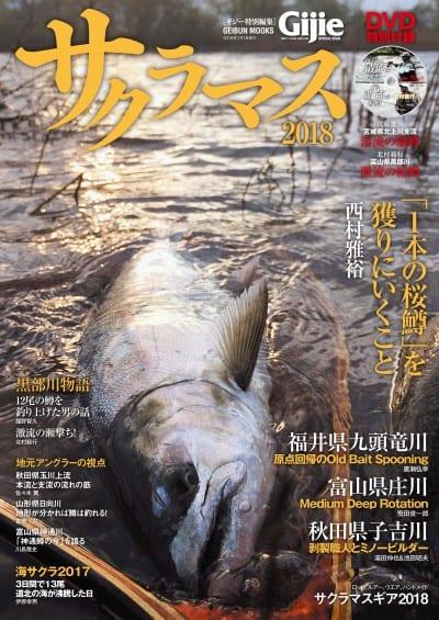 Gijie特別編集 サクラマス2018