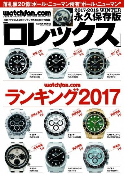 watchfan.com 永久保存版 ロレックス 2018 Winter