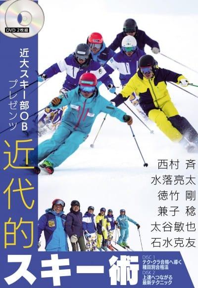 【DVD2枚組】近大スキー部OBプレゼンツ「近代的スキー術」
