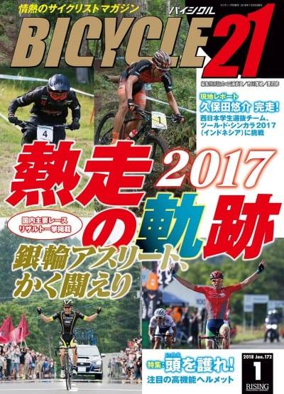 BICYCLE21 2018年 01 月号