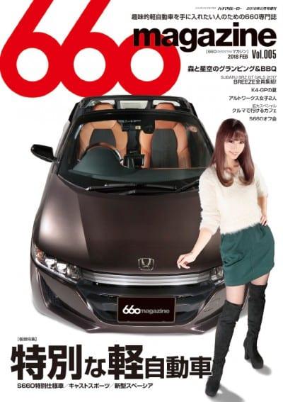 660magazine 2018年 2月号 vol.005