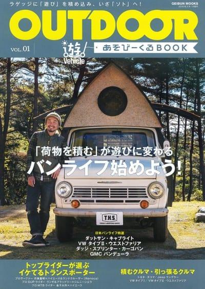 OUTDOOR あそびーくるBOOK VOL.01