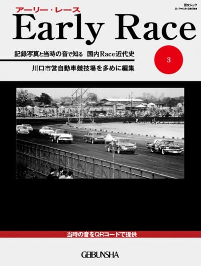 Early Race Vol.3