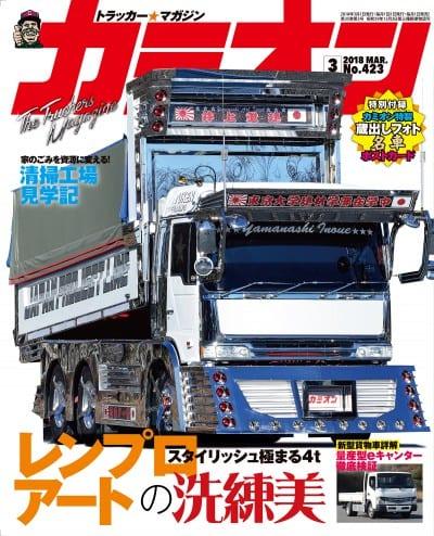 カミオン 2018年 3月号 vol.423