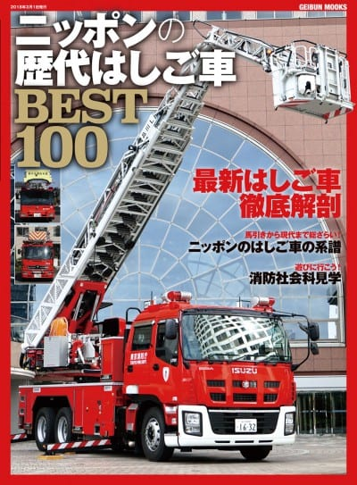 ニッポンの歴代はしご車BEST100