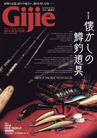 Gijie 2018 新春号