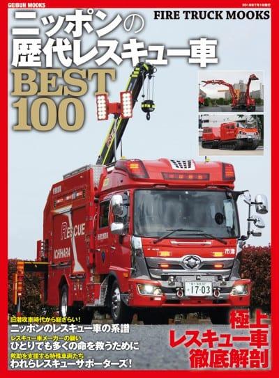 ニッポンの歴代レスキュー車BEST100