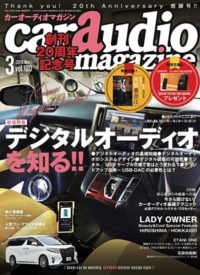 car audio magazine 2018年3月号