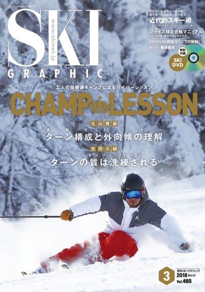月刊スキーグラフィック2018年3月号