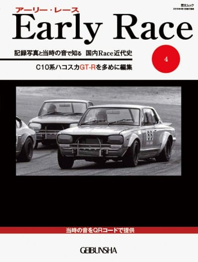 Early Race Vol.4