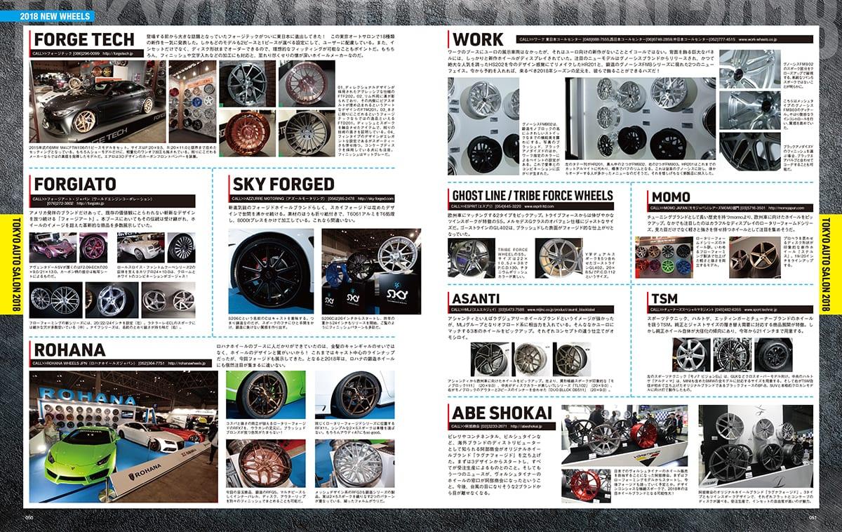 P045-061_tokyo_auto_salon-4