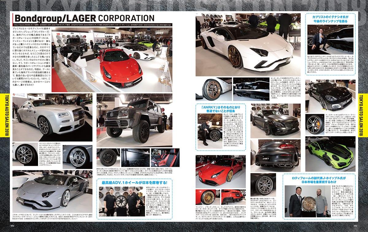 P045-061_tokyo_auto_salon-5